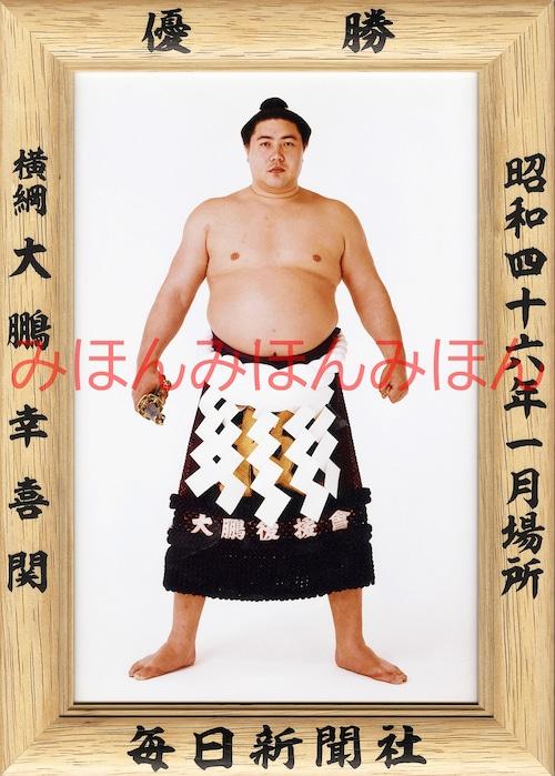 昭和46年1月場所優勝 横綱 大鵬幸喜関(32回目最後の優勝)