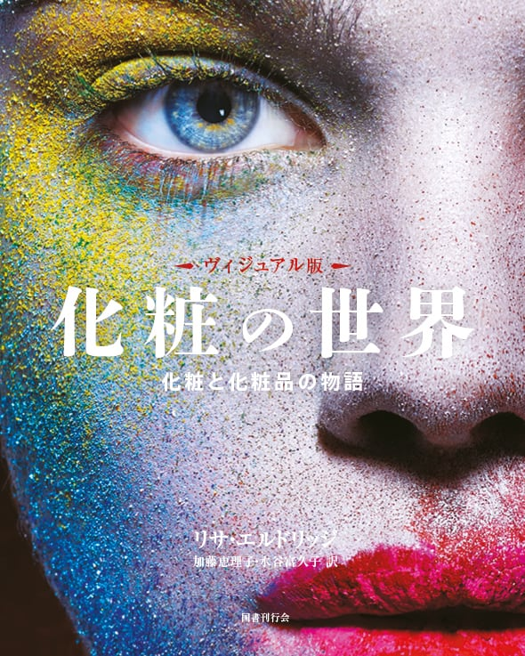 ヴィジュアル版 化粧の世界
