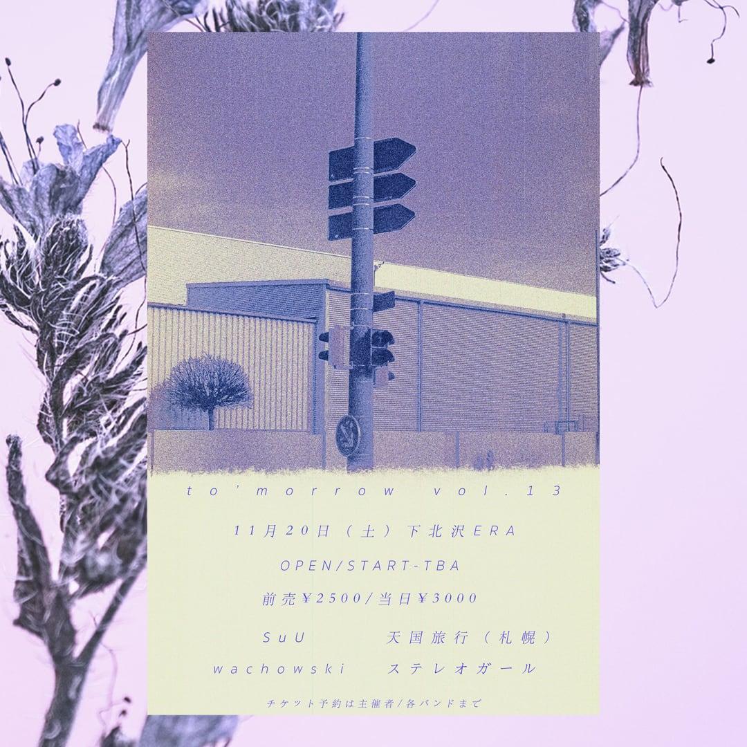 to'morrow vol.13 / レコード付きチケット