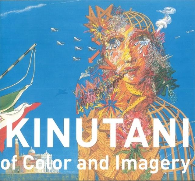 絹谷幸二 色彩とイメージの旅