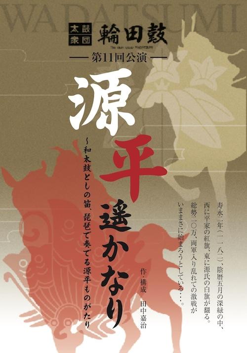 太鼓衆団輪田鼓 源平遙かなり(DVD)