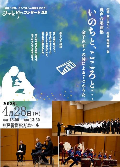 みどりのコンサート22 いのちと、こころと・・・ 金子みすゞの詩による7つのうた(DVD)
