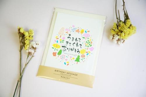 バースデーメッセージ CARD&ENVELOPE / 出産祝い・月齢フォト・ベビーフォトに