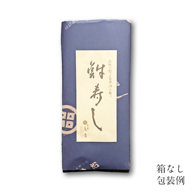 鮒寿し 甘露漬(29サイズ)