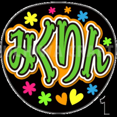 【プリントシール】【HKT48/チームH/田中美久】『みくりん』コンサートや劇場公演に!手作り応援うちわで推しメンからファンサをもらおう!!