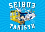 SEIBU3