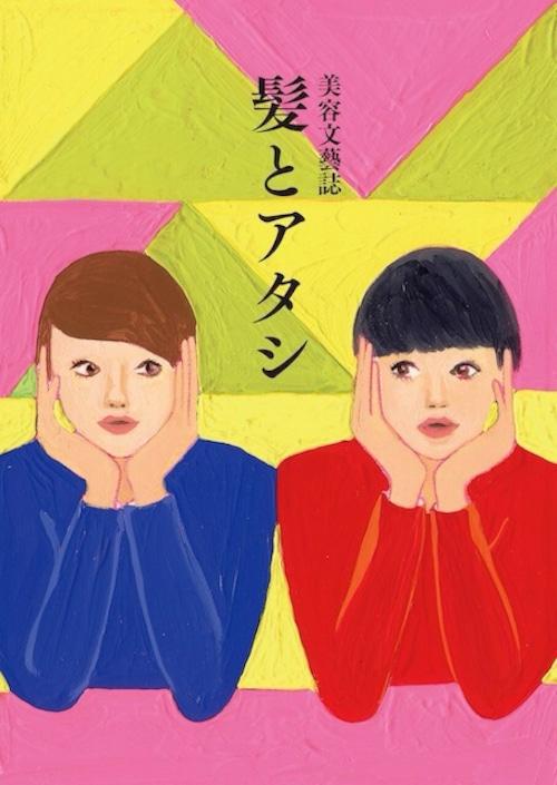 【絶版】美容文藝誌  髪とアタシ 創刊号