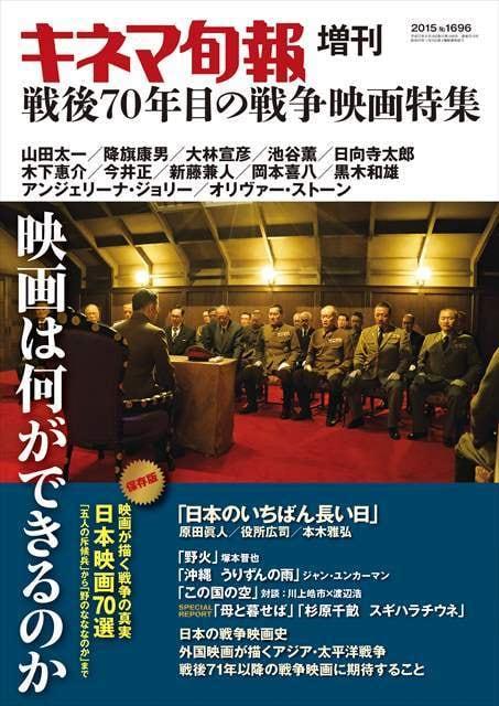 キネマ旬報増刊 戦後70年目の戦争映画特集(No.1696)