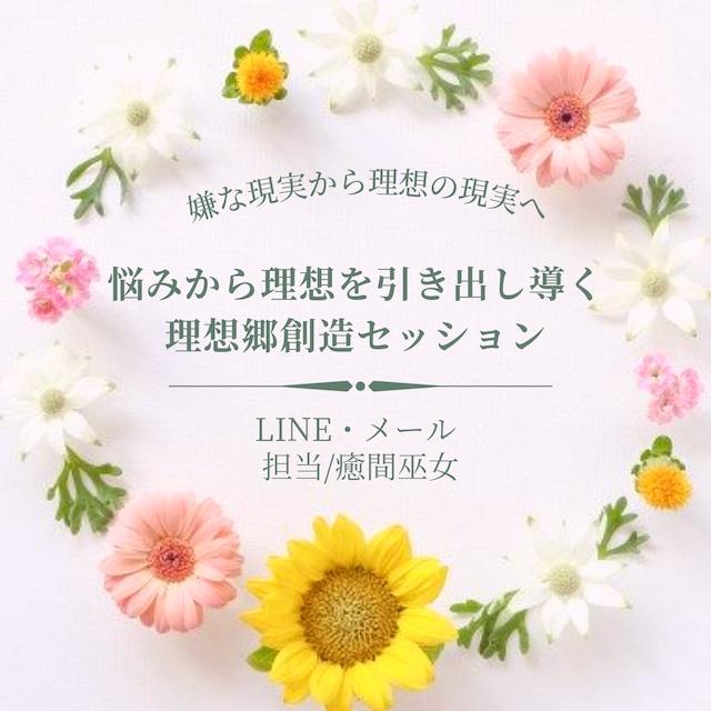 【LINE・メール】創造セッション