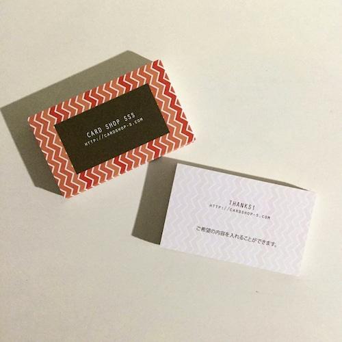 44d2_free【100枚】カスタマイズ名刺【ショップカード】