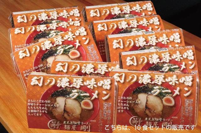 幻の濃厚味噌ラーメン10食セット