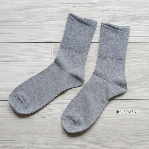 足が覚えてくれている気持ちがいいくつ下 normal 約22-24cm【男女兼用】の商品画像2