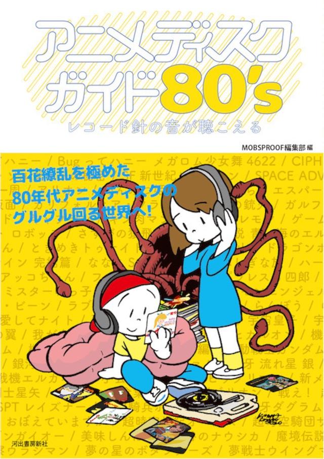 [新品Book]  アニメディスクガイド80'sレコード針の音が聴こえる