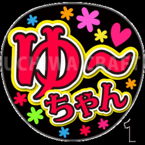 【プリントシール】【NGT48/研究生/富永夢有】『ゆーちゃん』コンサートや劇場公演に!手作り応援うちわで推しメンからファンサをもらおう!!