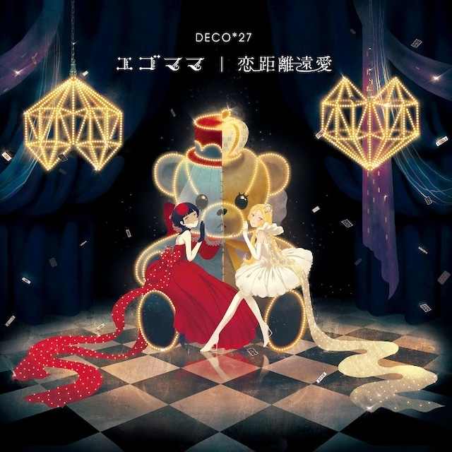 DECO*27 / エゴママ/恋距離遠愛(初回生産限定盤) - メイン画像