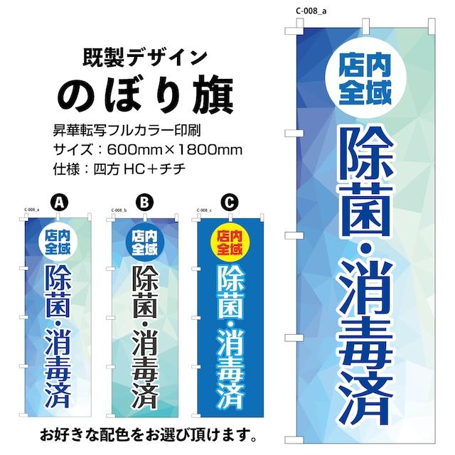 除菌・消毒済【C-008】