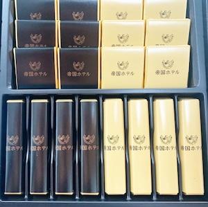帝国ホテル スティック&プレートチョコレート