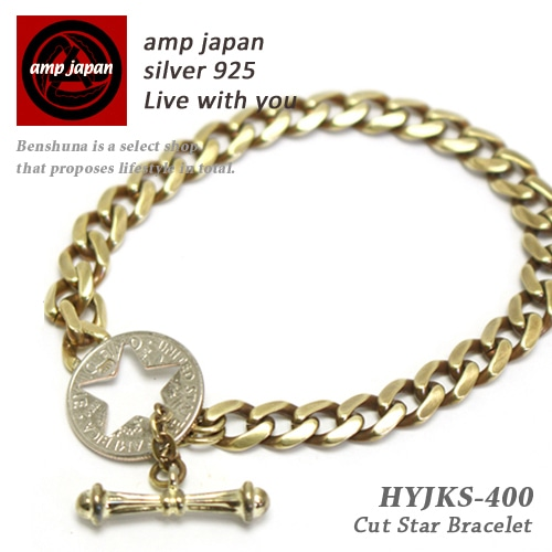 AMP JAPAN/アンプジャパン  カットスターコインブレスレット 『 Cut Star BR 』 HYJKS-400