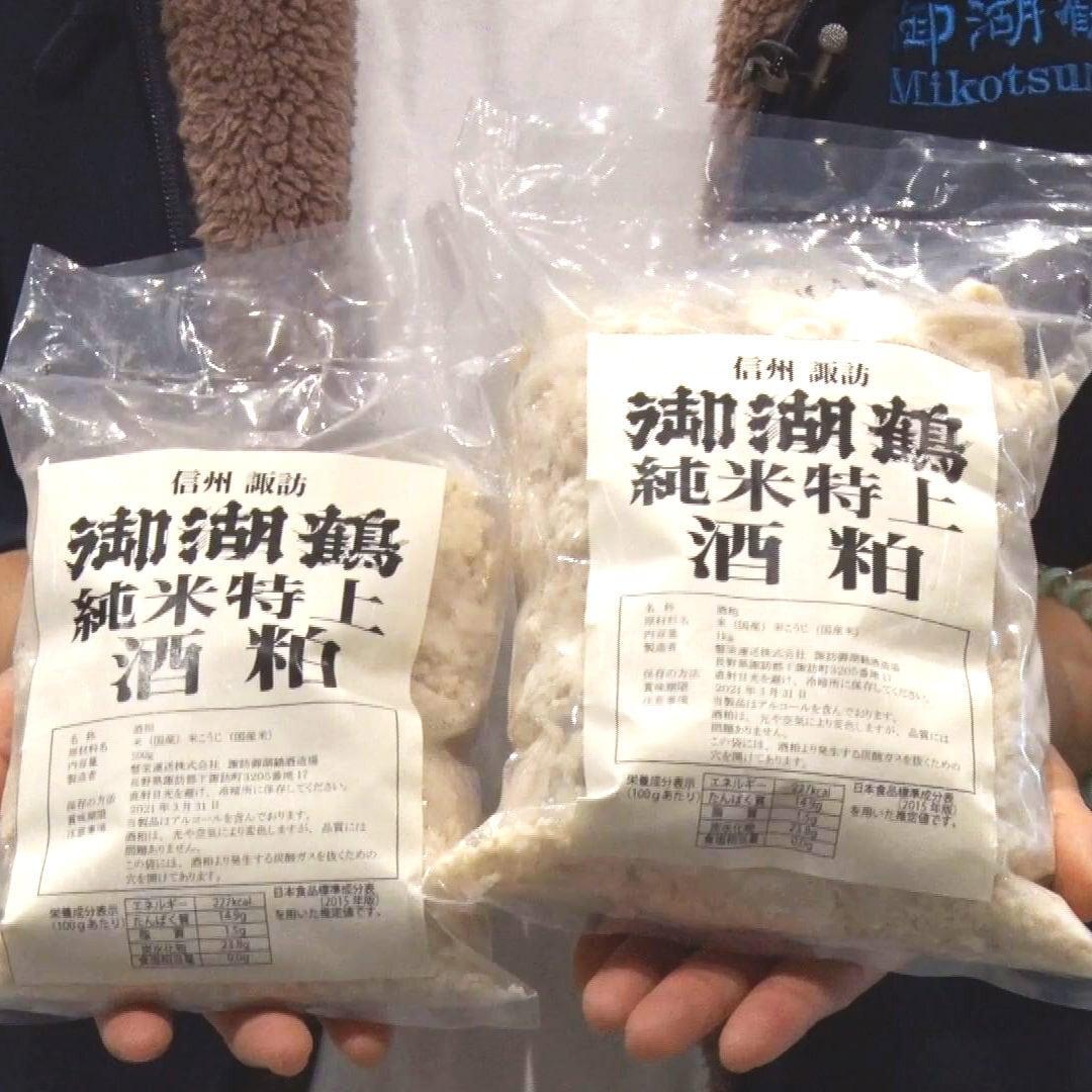 御湖鶴 純米酒粕 1kg