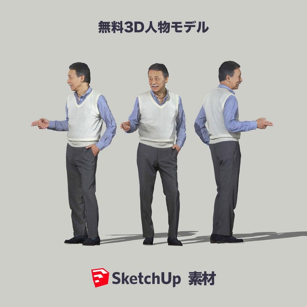 無料SketchUp素材 ポーズド3D人物モデル Free_049_Ken - 画像1