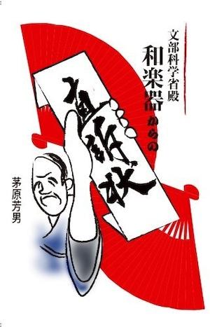 Bi-003 文部科学省殿 和楽器からの直訴状(茅原 芳男/書籍)