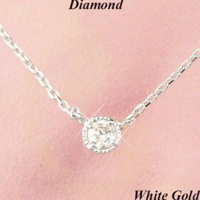 ダイヤモンド ネックレス 一粒 0.1カラット フクリン 14金 k14 WG ホワイトゴールド
