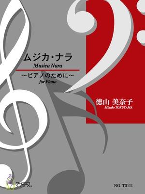 T0111 ムジカ・ナラ(Pf solo/徳山美奈子/楽譜)