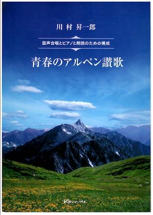 K17it902 混声合唱とピアノと朗読のための構成 青春のアルペン賛歌(混声合唱、ピアノ、朗読/川村 昇一郎/楽譜)