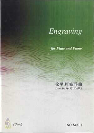 M0011 Engraving(フルート、ピアノ/松平頼暁/楽譜)