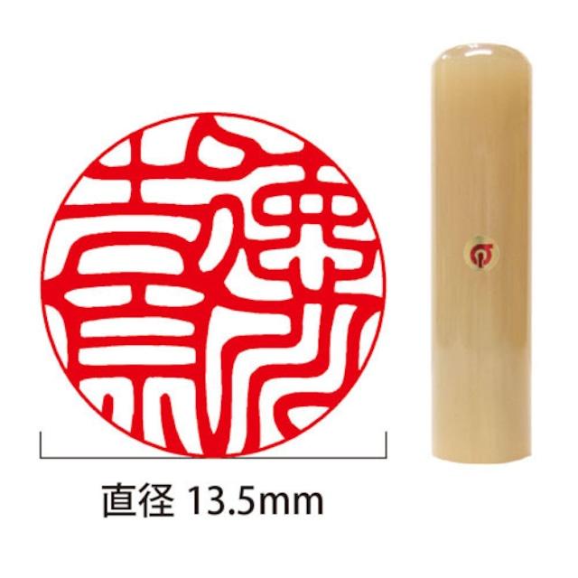 白水牛個人実印13.5mm丸(姓名彫刻)