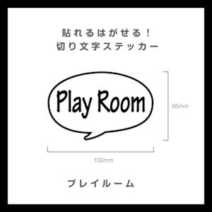 貼れるはがせる!ふきだしカッティングシート「PlayRoom」
