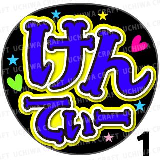 【プリントシール】【Sexy Zone/中島健人】『けんてぃー』『健人』コンサートやライブに!手作り応援うちわでファンサをもらおう!!!