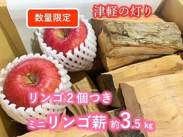 【青森のリンゴとリンゴ薪セット】ソロキャン用リンゴ薪 約3.5kg+リンゴ2個つき