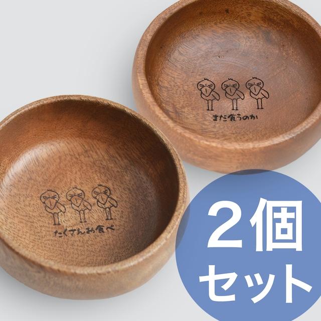 木製お菓子小皿2種類セット★ハシビロコウ