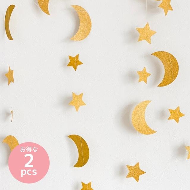 【お得な2個セット】三日月と星のガーランド パーティー デコレーション