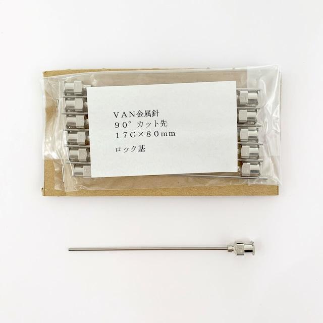【工業・実験/研究用】 VAN金属針 90°カット先 17G×80 12本入(医療機器・医薬品ではありません)