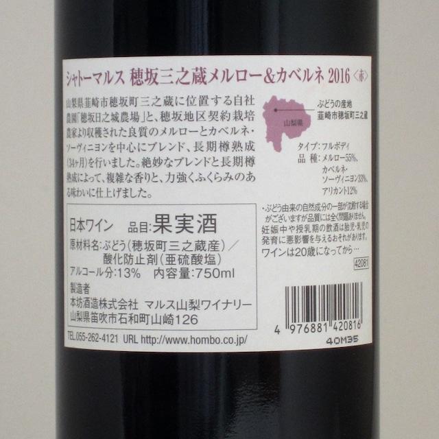 山梨 シャトーマルス プレステージ 穂坂三之蔵 メルロー&カベルネ '16