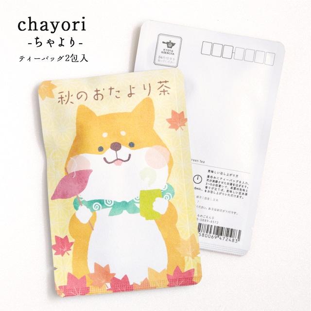 秋のおたより茶(柴犬さん)|chayori(ちゃより)|煎茶玄米茶ティーバッグ2包入|お茶入りポストカード