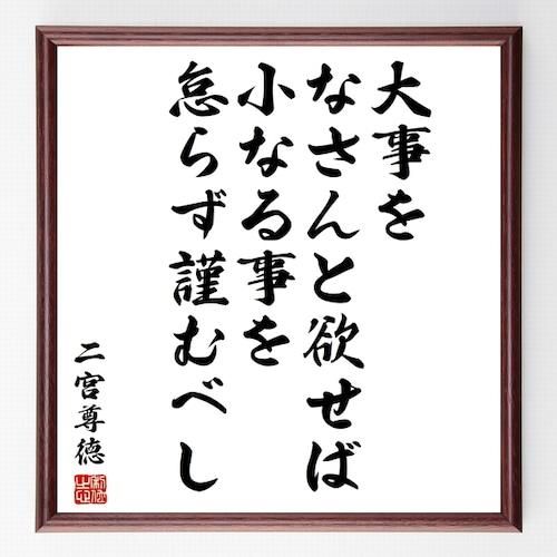 二宮尊徳の名言書道色紙『大事をなさんと欲せば、小なる事を怠らず謹むべし』額付き/受注後直筆(千言堂)Z0362