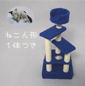 ミニチュアキャットタワー 紺 ねこ人形付き