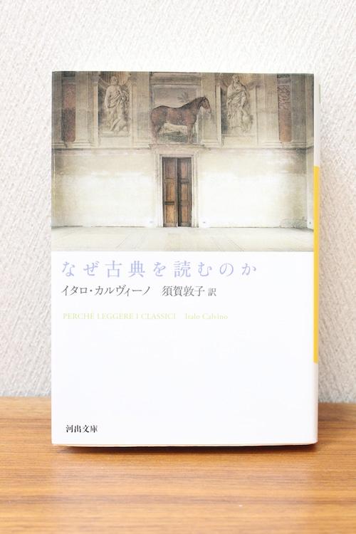 『なぜ古典を読むのか』イタロ・カルヴィーノ著 須賀敦子訳 (文庫本)