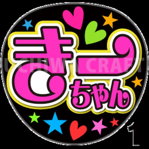 【プリントシール】【演歌/氷川きよし】『きーちゃん』コンサートなどに!手作り応援うちわでファンサをもらおう!!