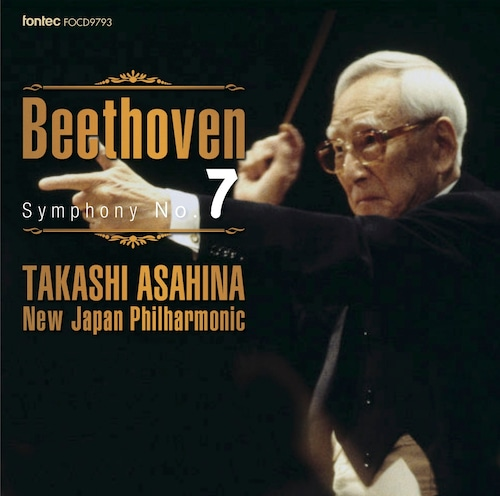 朝比奈隆 新日本フィルハーモニー交響楽団/ベートーヴェン 交響曲全集5 第7番