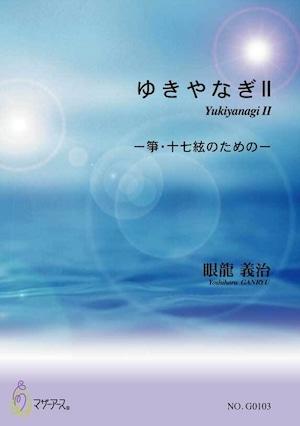 G0103 ゆきやなぎII(箏2,17/眼龍義治/楽譜)