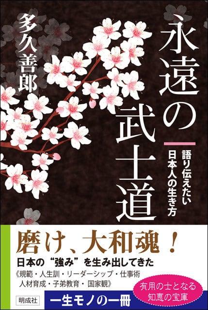 永遠の武士道-語り伝えたい日本人の生き方