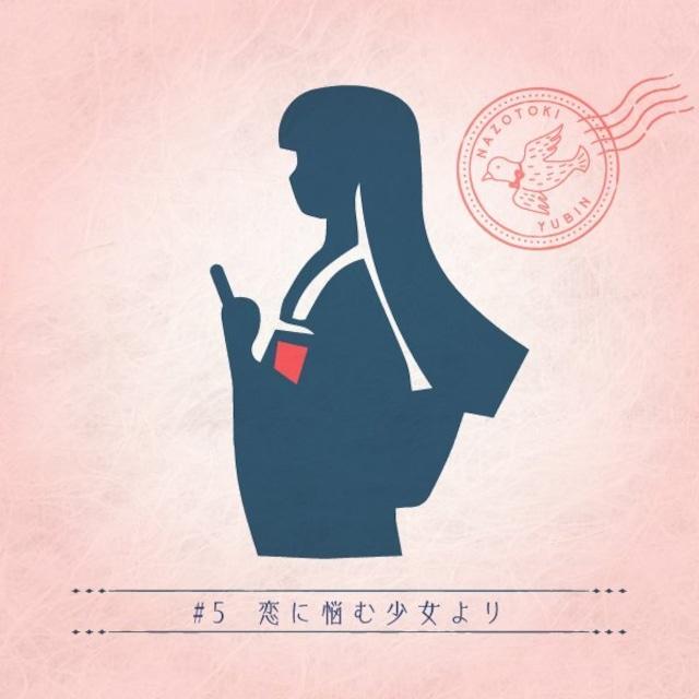 月刊謎解き郵便『ある友人からの手紙』#5 恋に悩む少女より