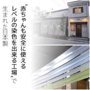 【人気商品】 irodori AUTUMN 2色セット(亜麻&山葵)