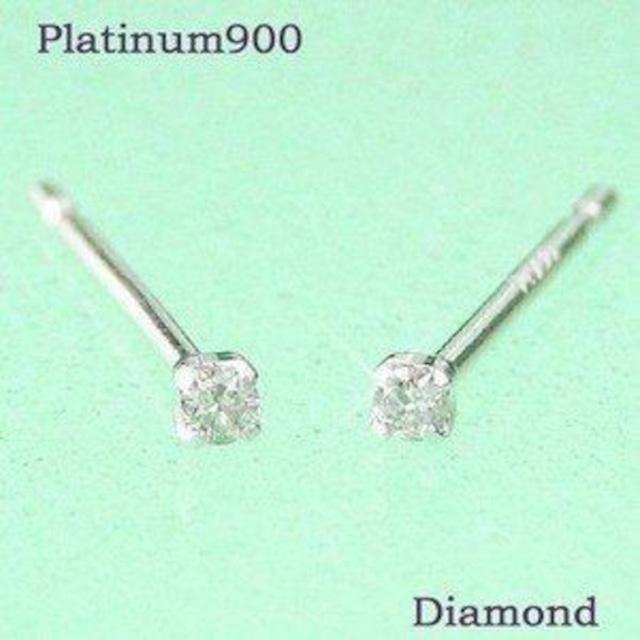 ダイヤモンドピアス 一粒 安い プラチナ 4本爪 pt900 両耳 レディース 普段使い 送料無料