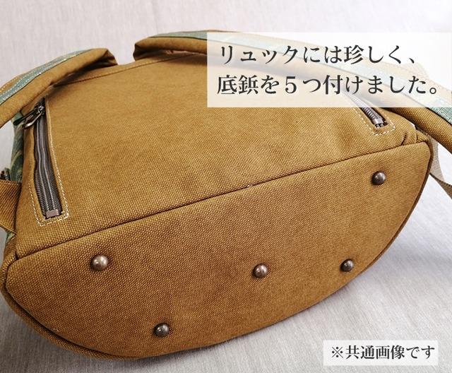 リュックサック【ムーンパール】NO.168