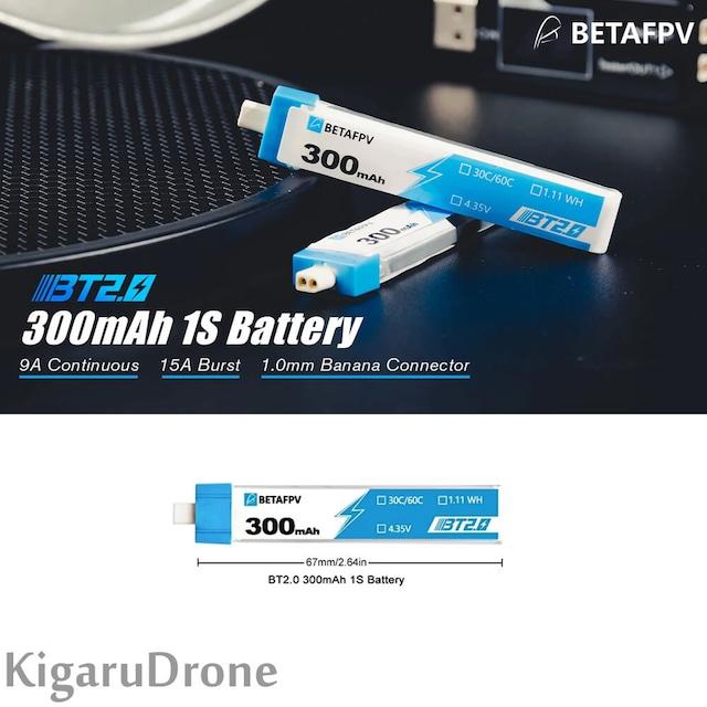 【BT2.0 1S 300mA】 BetaFPV 1S 30C Battery 新規格BT2.0コネクター